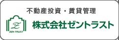 不動産投資・賃貸管理株式会社ゼントラスト